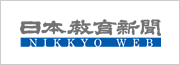 日本教育新聞社