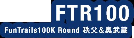 FunTrails100K Round 秩父&奥武蔵